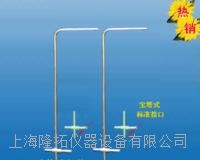 L型标准型皮托管 L