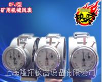 低速风速表 CFJ-5