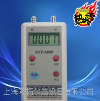 SYT-2000数字式微压计使用 SYT-2000