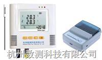 药品冷藏车专用电子温度仪