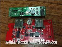 移动电源五合一芯片TP4201 TP4201