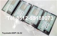 警报设定器 DDP-1A-52 DDP-1A-52