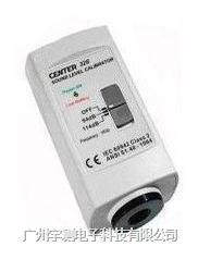 台湾群特 噪音校正计CENTER-326噪音校正器 CENTER-326