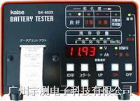 日本凯世 SK-8522蓄电池计测器