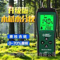 香港希玛AS971木材水分仪 AS-971插入式水份测试仪 测纸箱/木板 AS971