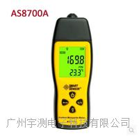 希玛AS8700A一氧化碳气体检测仪 CO气体泄漏检测仪 煤气报警器