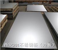 西安201不锈钢板(冷板)
