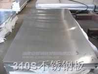制作加工310S不锈钢平板