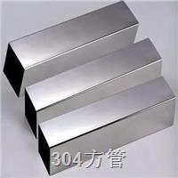 西安304不锈钢方管现货规格及价格