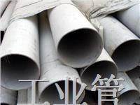 西安不锈钢工业管
