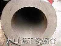 西安不锈钢大口径无缝管