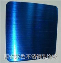 西安彩色不锈钢装饰板
