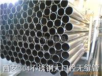 西安304不锈钢大口径无缝管