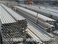 西安2507不锈钢管 32*3和18*2
