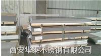 西安304J1不锈钢板 304J1不锈钢板