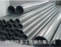 不锈钢风管/不锈钢螺旋风管 不锈钢风管/不锈钢螺旋风管