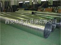 不锈钢风管加工步骤?不锈钢螺旋风管加工步骤? 不锈钢风管