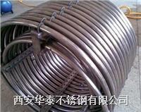 不锈钢盘管/不锈钢无缝盘管/不锈钢盘管加工/不锈钢盘管换热管 不锈钢盘管
