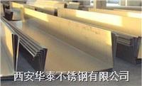 不锈钢U型槽厚度尺寸/不锈钢天沟加工/不锈钢天沟规格 不锈钢U型槽厚度尺寸/不锈钢天沟加工/不锈钢天沟规格