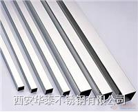 西安不锈钢矩形管/不锈钢装饰方管/304不锈钢方管 西安不锈钢矩形管/不锈钢装饰方管/304不锈钢方管
