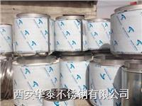 西安不锈钢烟囱加工/不锈钢烟囱报价 西安不锈钢烟囱加工/不锈钢烟囱报价