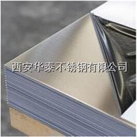 西安304J1不锈钢板 西安304J1不锈钢板