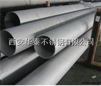 西安2507/2205双相不锈钢管 西安2507/2205双相不锈钢管