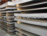 西安316不锈钢厚板/316不锈钢厚板 西安316不锈钢厚板/316不锈钢厚板