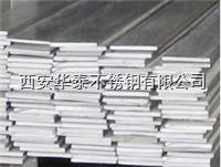 西安不锈钢扁钢规格 西安不锈钢扁钢规格