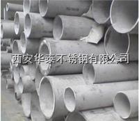 310S不锈钢管/西安310S不锈钢管