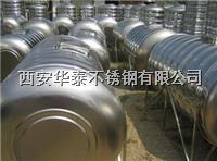 西安华泰不锈钢水箱加工厂 西安华泰不锈钢水箱加工厂