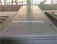 陕西西安316L不锈钢压力容器板 陕西西安316L不锈钢压力容器板