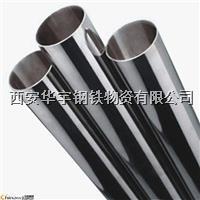 西安不锈钢管加工 西安不锈钢管加工,西安不锈钢板加工