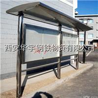 西安不锈钢宣传栏加工工艺 西安不锈钢宣传栏