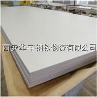 西安不锈钢中厚板规格