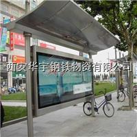 西安不锈钢广告牌宣传栏标志牌 西安不锈钢广告牌宣传栏标志牌