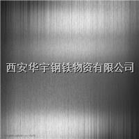 西安不锈钢拉丝板价格 1000*2000/1219*2438