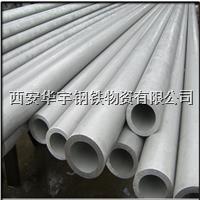 西安不锈钢管价格表/规格表 西安不锈钢管价格表/规格表