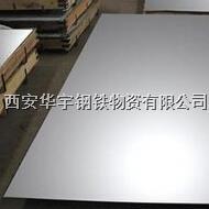 西安316L不锈钢冷轧钢板 西安316L不锈钢冷轧钢板