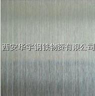 西安1.2mm不锈钢板拉丝板 1000*2000;1219*2438