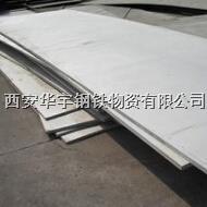 西安316L不锈钢中厚板加工 西安316L不锈钢中厚板加工
