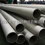 西安太钢不锈钢管 不锈钢管太钢西安销售