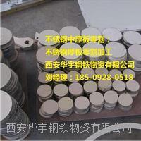 西安3.0-60mm不锈钢板零割销售价格 西安3.0-60mm不锈钢板零割销售价格