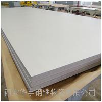 西安5mm太钢不锈钢热轧板 1500*6000不锈钢板