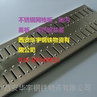 西安不锈钢地沟盖板 304不锈钢地沟、网格盖板