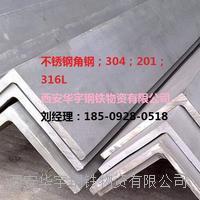 西安不锈钢角钢/西安不锈钢型材 不锈钢角钢/槽钢