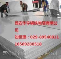 不锈钢板剪板和折弯 不锈钢板剪板和折弯