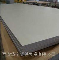 西安304/316/321/304L不锈钢中厚板 304;316不锈钢板