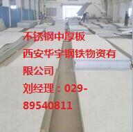 供应6mm西安不锈钢304中厚板 304板;1500*6000;不锈钢中厚板