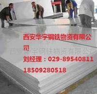 西安304材质0.3-3.0mm不锈钢板 1000*2000;1219*2000*2438